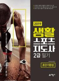 생활스포츠지도사 2급 필기 초단기완성(2019)