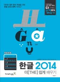 한글 2014 더 쉽게 배우기(CD1장포함)