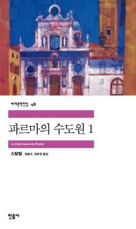 파르마의 수도원 1(세계문학전집 48)