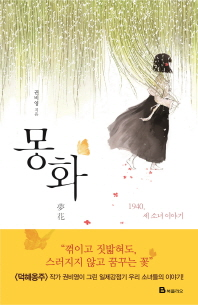 몽화 / 권비영 // 소장용, 상급
