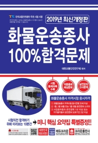 화물운송종사 100% 합격문제(2019)(8절)