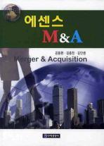 에센스 M&A(양장본 HardCover)
