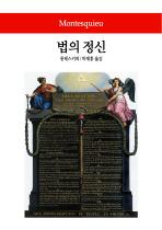 법의 정신(월드북 13)(양장본 HardCover)