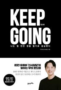 킵고잉(Keep Going)
