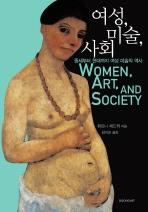 여성 미술 사회 -새책수준-