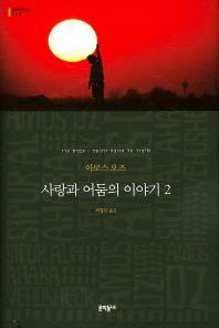 사랑과 어둠의 이야기. 2(세계문학전집 132)(양장본 HardCover)
