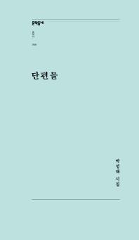 단편들(문학동네포에지 8)