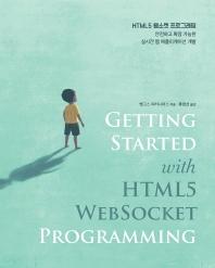 HTML5 웹소켓 프로그래밍(acorn+PACKT 시리즈)