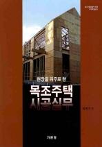 목조주택 시공실무(현장을 위주로 한)(3판)