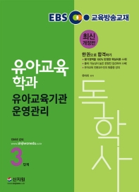 유아교육기관 운영관리(독학사 유아교육학과 3단계)(EBS)(개정판)