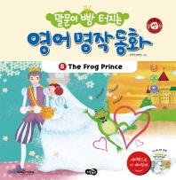 영어 명작 동화. 8: The Frog Prince(말문이 빵 터지는)(CD1장포함)(양장본 HardCover)