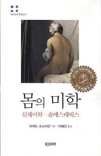 몸의 미학(재판)(북코리아 문화신서)