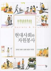 현대사회와 자원봉사(양장본 HardCover)