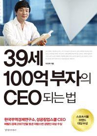 39세 100억 부자의 CEO 되는 법