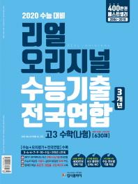 고등 수학(나형)[630제] 고3 수능기출 전국연합 3개년(2019)