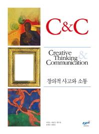창의적 사고와 소통