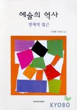 예술의 역사(경제적 접근)