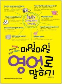 매일매일 영어로 말하기