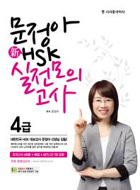 신 HSK 4급 실전모의고사(문정아)(CD1장포함)