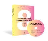 8주 마음챙김(MBCT) 워크북(우울과 불안, 스트레스 극복을 위한)(CD1장포함)