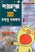파워포인트 2000 무작정 따라하기(S/W포함)