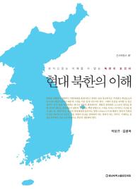 현대 북한의이해(군사학총서 7)