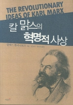 칼 맑스의 혁명적 사상(2판)(Paperback)