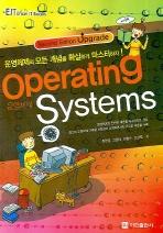 OPERATING SYSTEMS (운영체제)(2판)