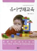 유아영재교육