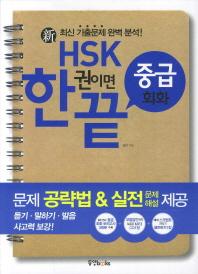 HSK 한권이면 끝 중급 회화(신)(CD1장포함)