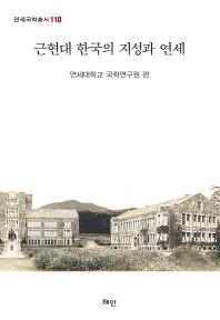 근현대 한국의 지성과 연세(연세국학총서 110)(양장본 HardCover)