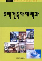 주택건축자재백과(7판)