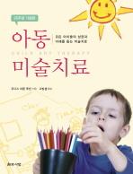 아동 미술치료