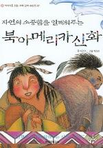 북아메리카 신화(자연의 소중함을 일깨워주는)(이야기로 읽는 세계 신화 시리즈 7)