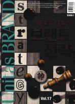 유니타스 브랜드 Vol. 17: 철학의 전략화 브랜드전략