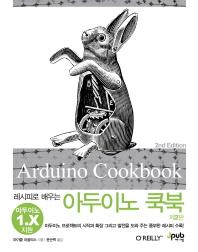 레시피로 배우는 아두이노 쿡북(2판)(반양장)