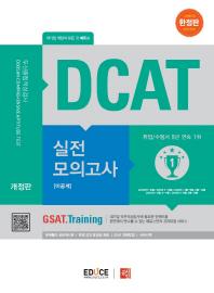 두산종합적성검사 DCAT 실전모의고사(이공계)(에듀스)(개정판)