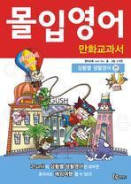 몰입영어 만화교과서: 상황별 생활영어 편