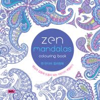 젠 만다라 컬러링북(Zen Mandalas) [양장/초판2쇄]
