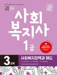 사회복지정책과 제도(사회복지사 1급 3과목)(2019)(시대에듀)(개정판)