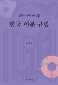한국 어문 규범(한국어 교육자를 위한)