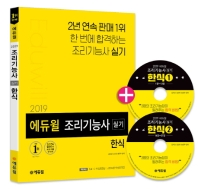 조리기능사 실기 한식(2019)(에듀윌)(CD2장포함)