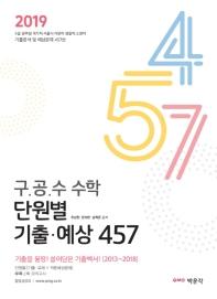 구공수 수학 단원별 기출 예상 457(2019)