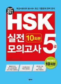 신 HSK 실전모의고사 5급(10회분)