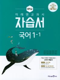 중학교 국어 1-1 자습서(2021)(미래엔 교과서)