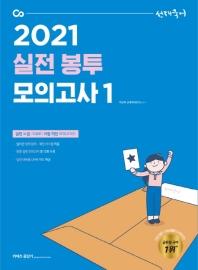 선재국어 실전 봉투 모의고사. 1(2021)(2판)