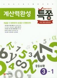 중학 수학 중3-1 계산력완성(2020)
