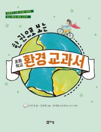 초등학교 환경 교과서(한 권으로 보는)