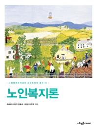 노인복지론(사회평론아카데미 사회복지학 총서 3)