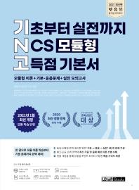 기초부터 실전까지 NCS 모듈형 고득점 기본서(2021)(렛유인)